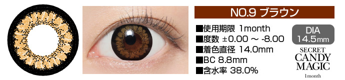 secretcandymagic 1month no9ブラウン DIA14.5mm 使用期限1month 度数±0.00〜-8.00 着色直径13.7mm BC8.9mm 含水率38.5%
