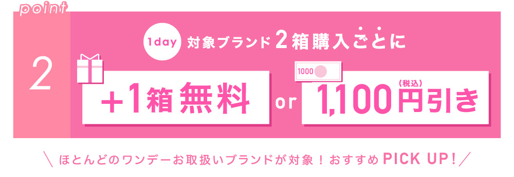 point2 1day対象ブランド2箱購入ごとに +1箱無料 or 1,100円引き