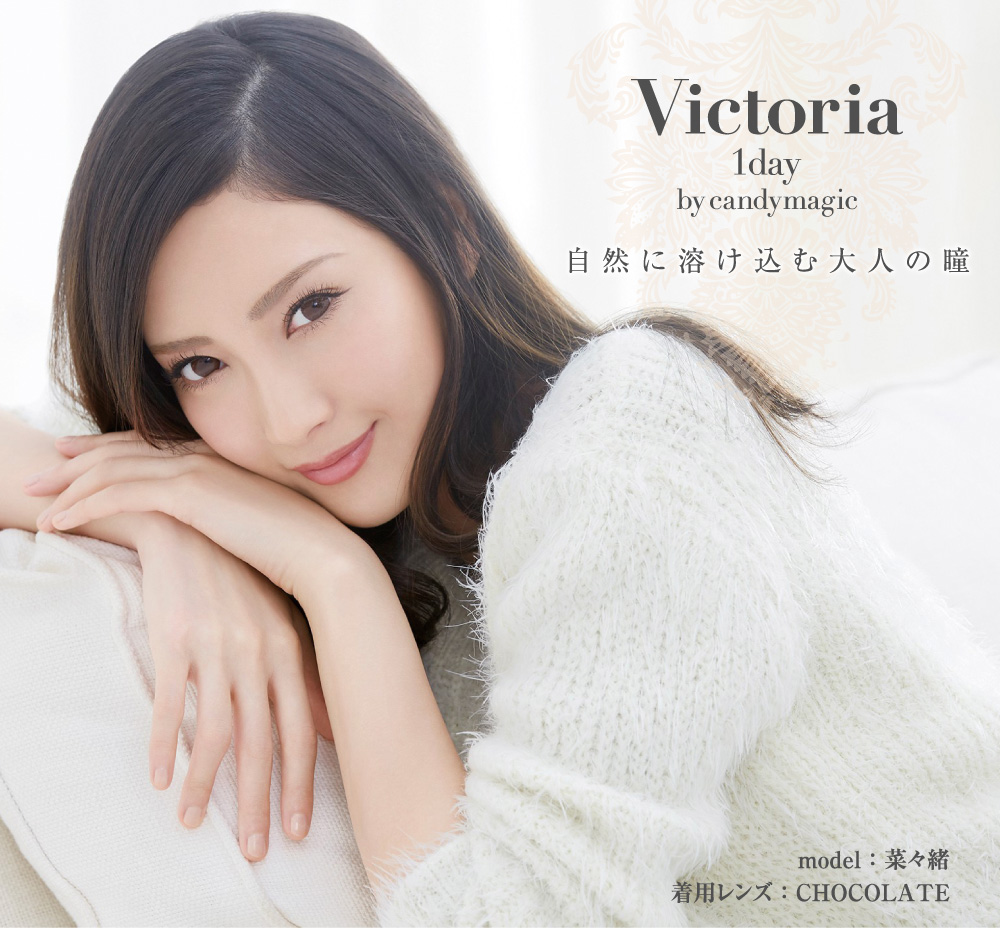 Victoria 1day by candymagic 自然に溶け込む大人の瞳