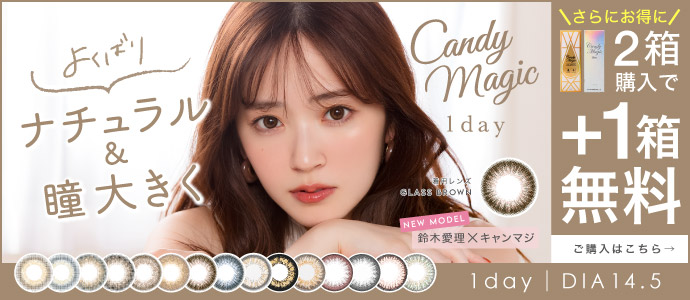 Candymagic 1day