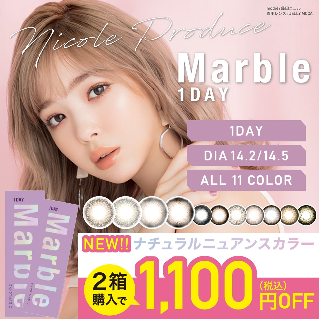 Marble 1day 2箱購入で1,000円OFF