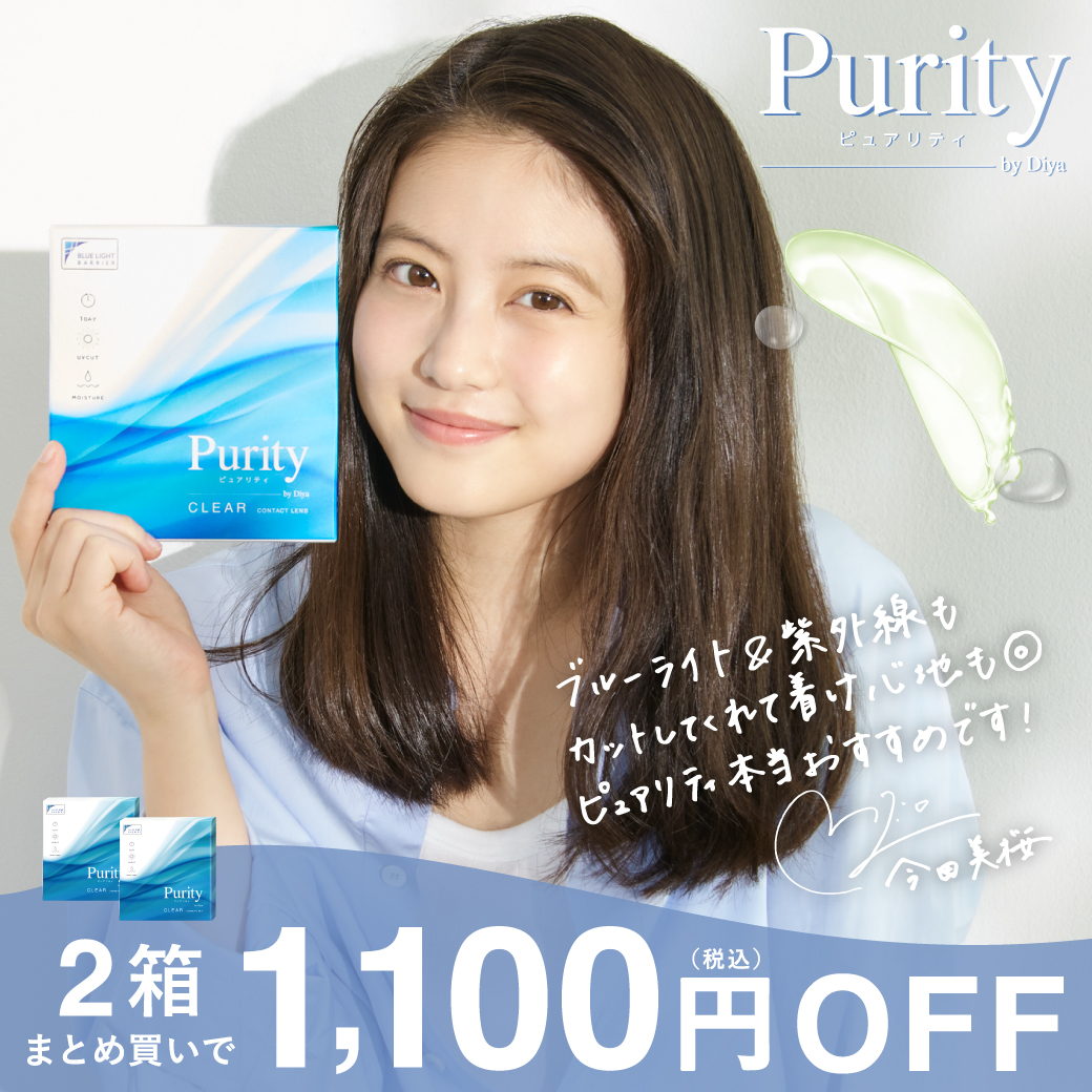 Purity CLEAR