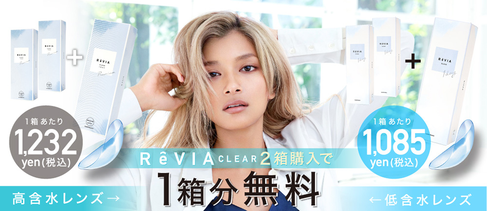 ReVIA CLEAR 1day 2箱購入で1箱分無料 高含水レンズ1箱当り1,120円(+税) 低含水レンズ1箱当り986円(+税)