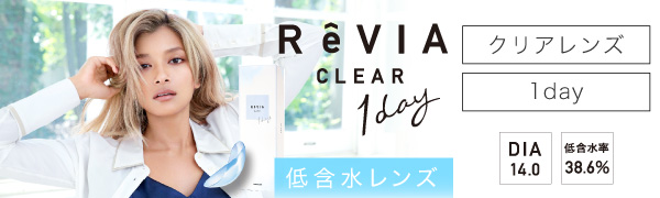 ReVIA clear 1day