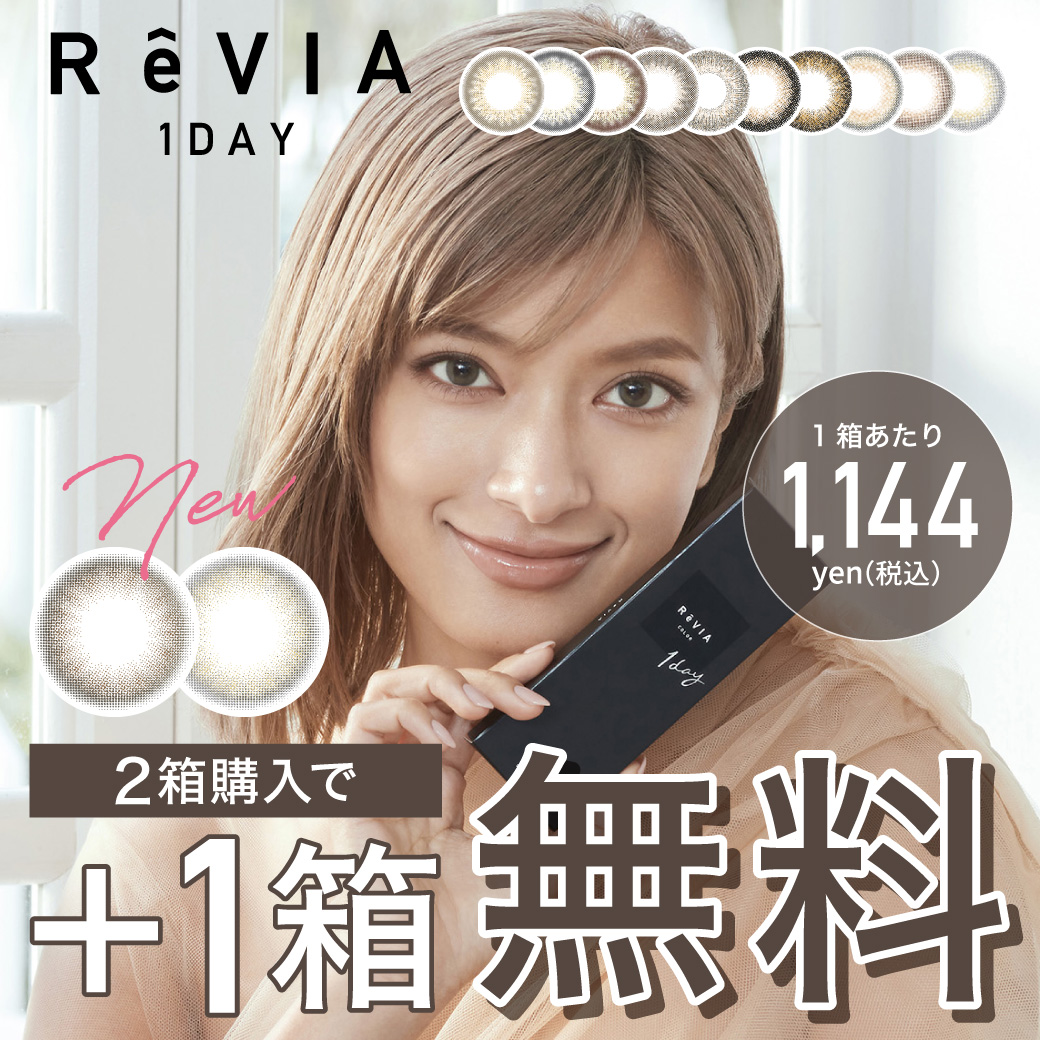 ReVIA 1day ROLA 2箱購入で+1箱無料 1箱あたり 約1040円+税