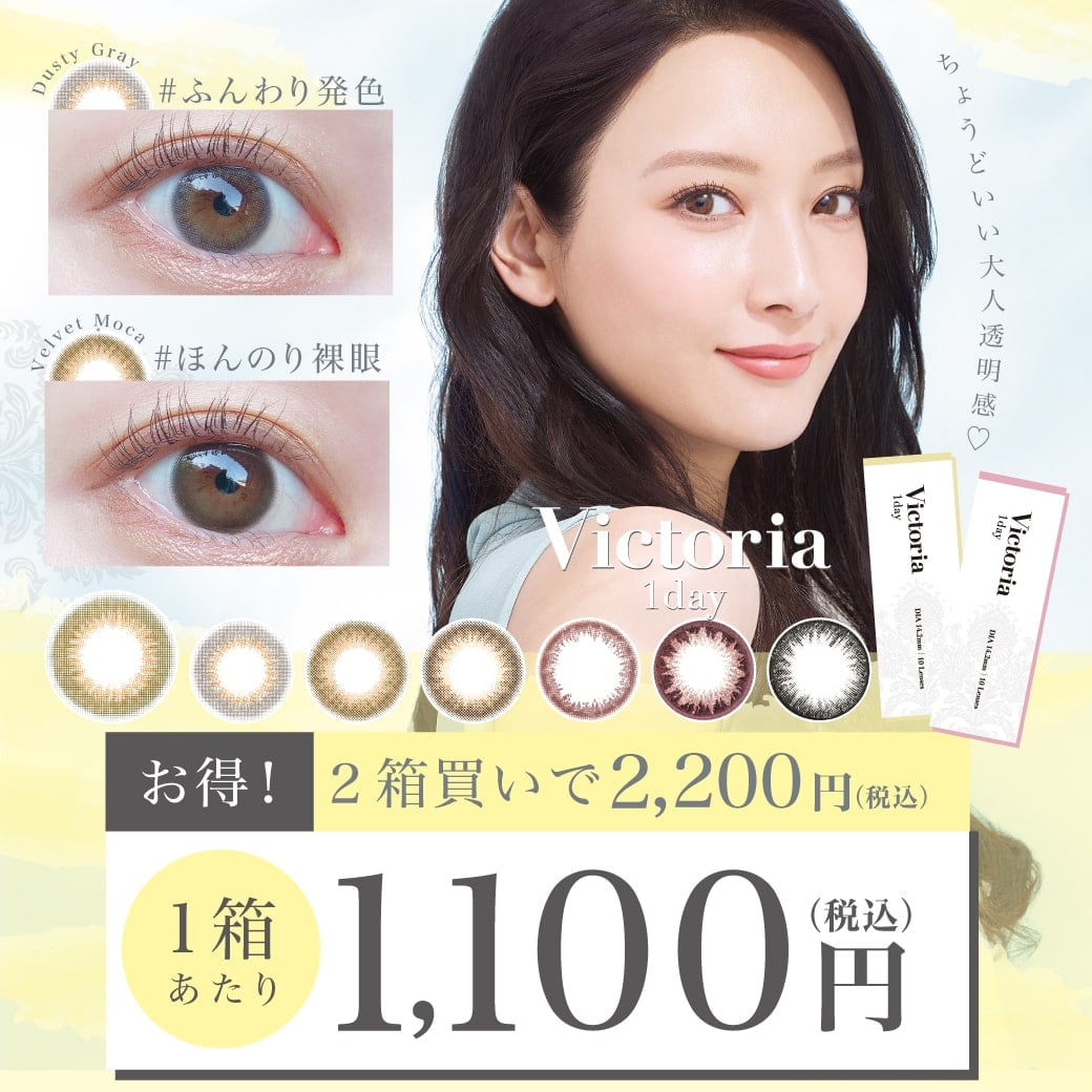 Victoria 1day 2箱購入で1箱分無料 Victoria 1day by candymagic DIA14.2mm BC8.6mm 度あり・度なし