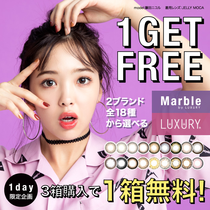 Marble・LUXURY 1day 3箱購入で1箱無料