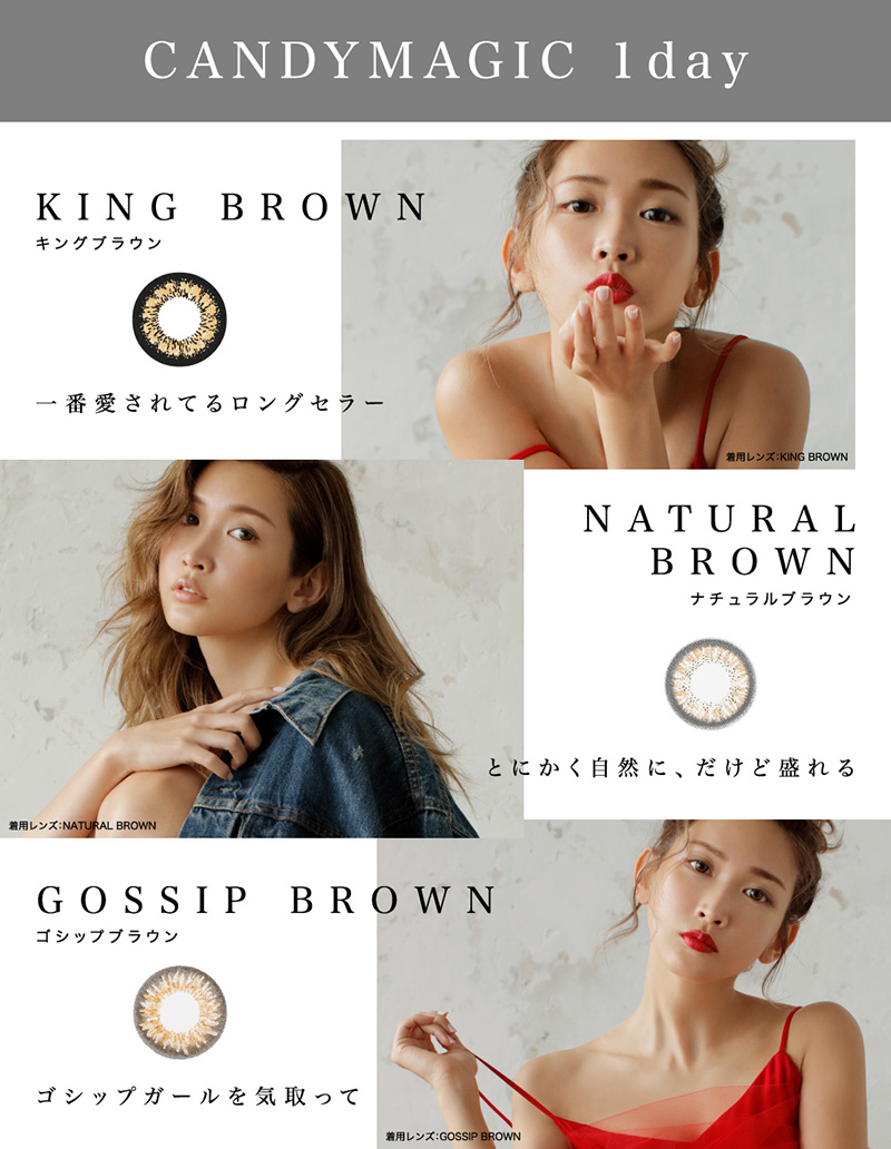 LENS DETAIL candymagic 1day KING BROWN、NATURAL BROWN、GOSSIP BROWN