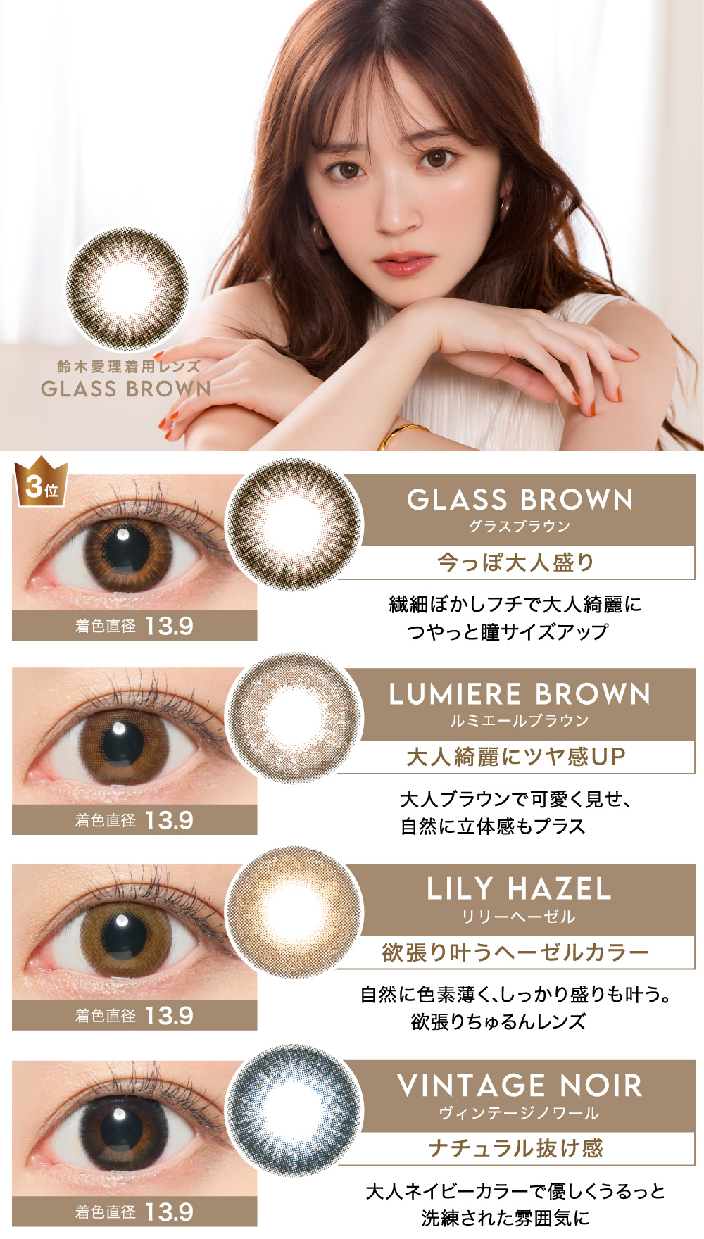 GLASS BROWN / LUMIERE BROWN / LILY HAZEL / VINTAGE NOIR