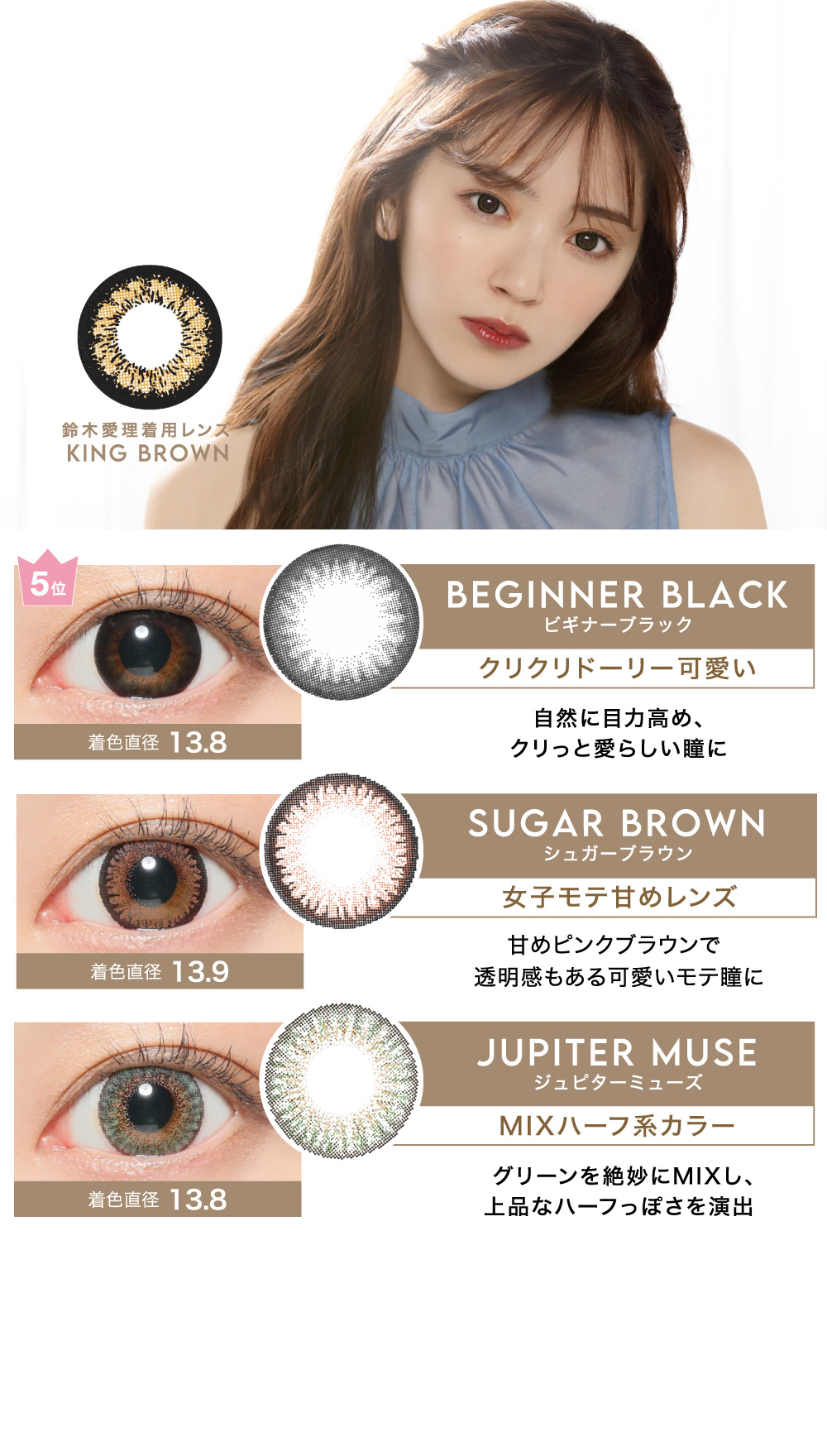 BEGINNER BLACK / SUGAR BROWN / JUPITER MUSE
