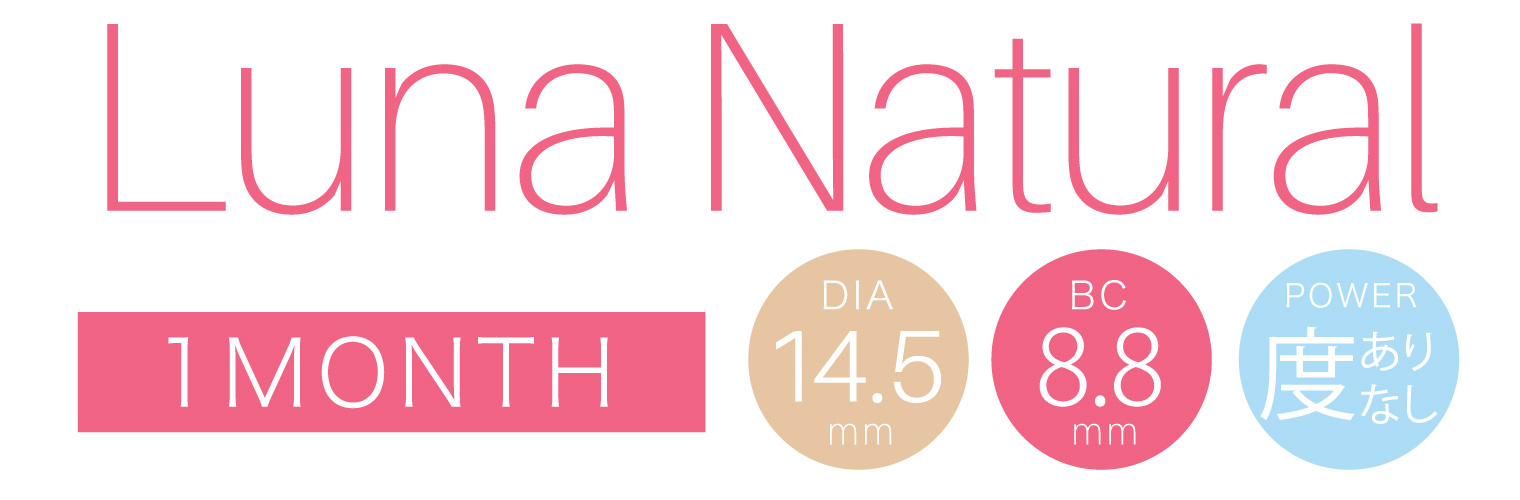 Luna Natural 1month DIA14.5㎜ BC8.8㎜ 度あり 度なし