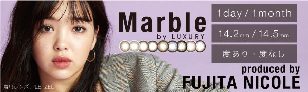 Marble by LUXURY 1day 1month DIA14.2㎜ DIA14.5㎜ 度あり・度なし