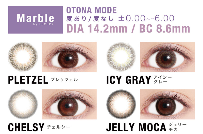 Marble by LUXURY OTONA MODE 度あり/度なし ±0.00〜-6.00 DIA14.2mm BC8.6mm