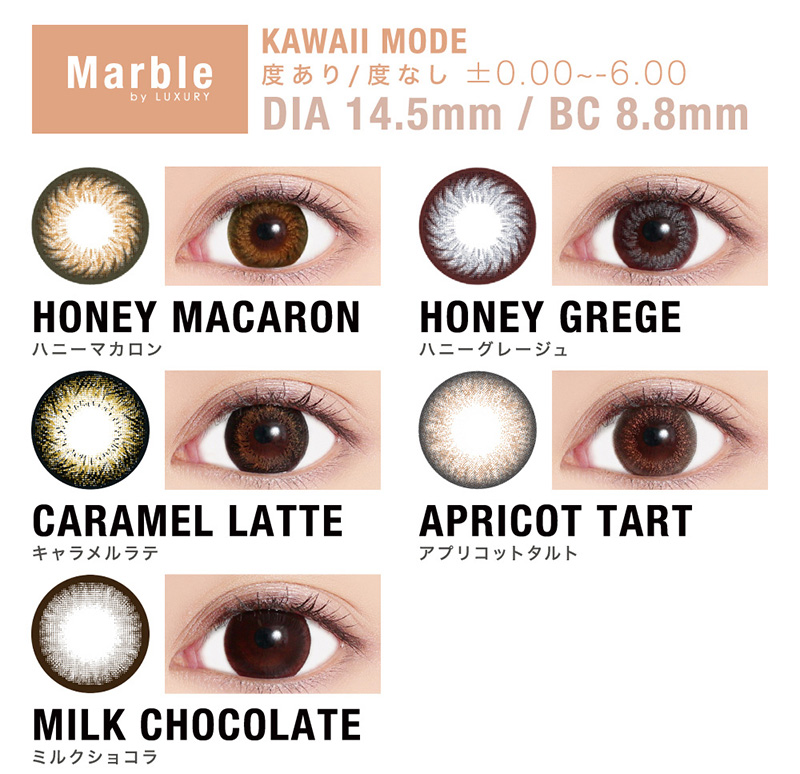 Marble by LUXURY KAWAII MODE 度あり/度なし ±0.00〜-6.00 DIA14.5mm BC8.8mm