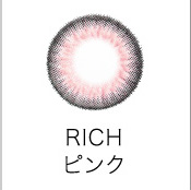 RICHピンク(リッチピンク)