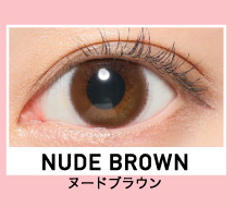NUDE BROWN(ヌードブラウン)