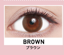 BROWN(ブラウン)
