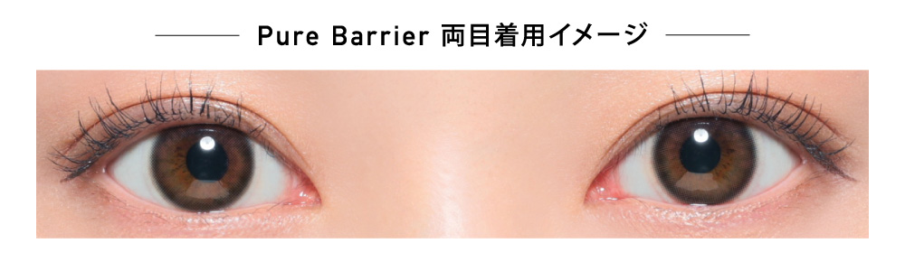 ReVIA Blue light Barrier ピュア 1day 着画