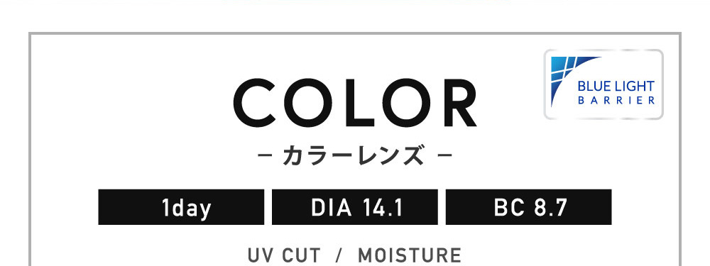 COLOR 1day DIA14.1 BC8.7 UVCUT MOISTURE