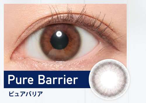 Pure Barrier ピュアバリア