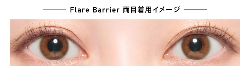 ReVIA Blue light Barrier フレア 1day 着画