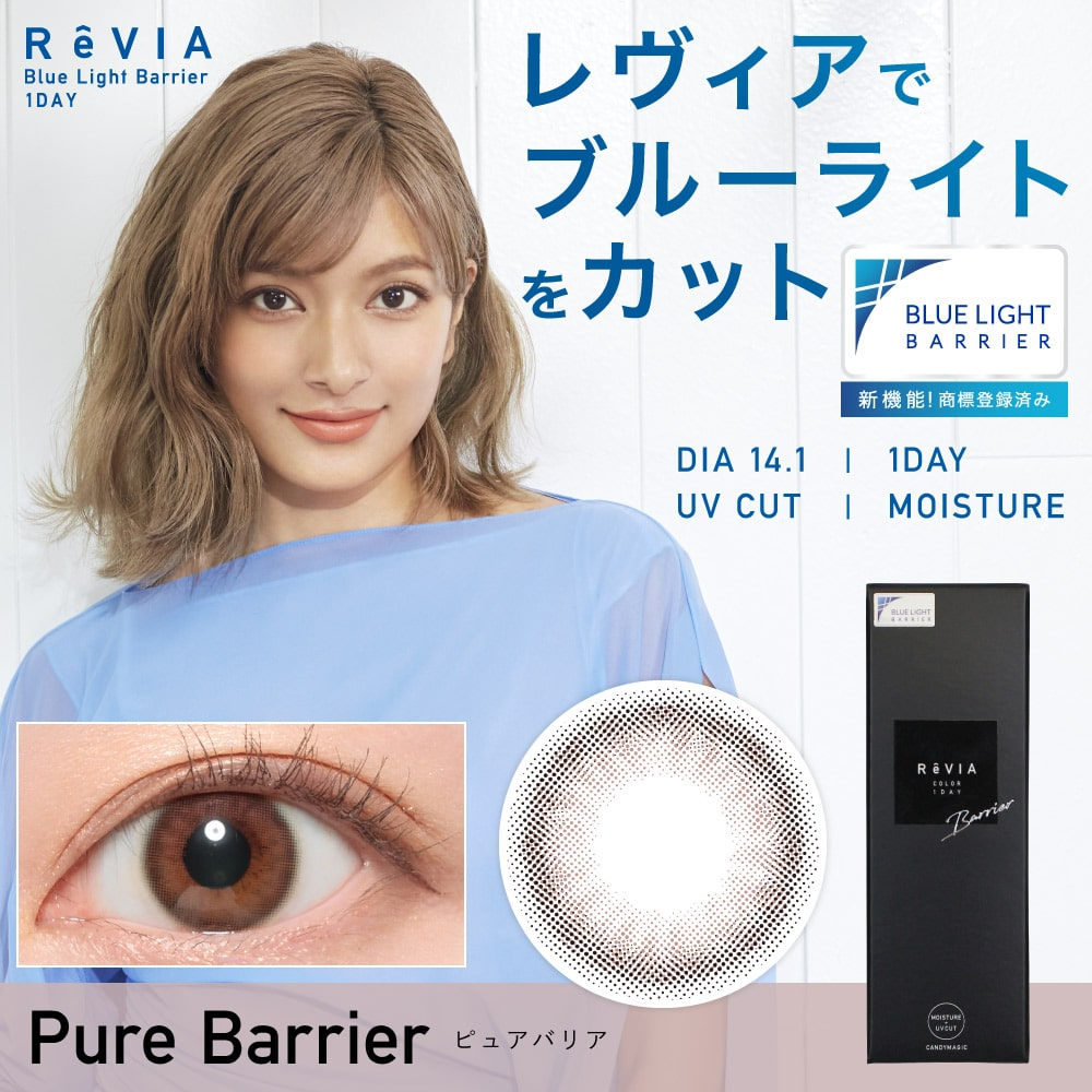 ReVIA Blue light Barrier 1day