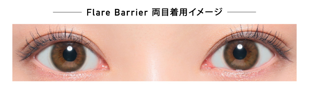Flare Barrier フレアバリア 両目着用イメージ