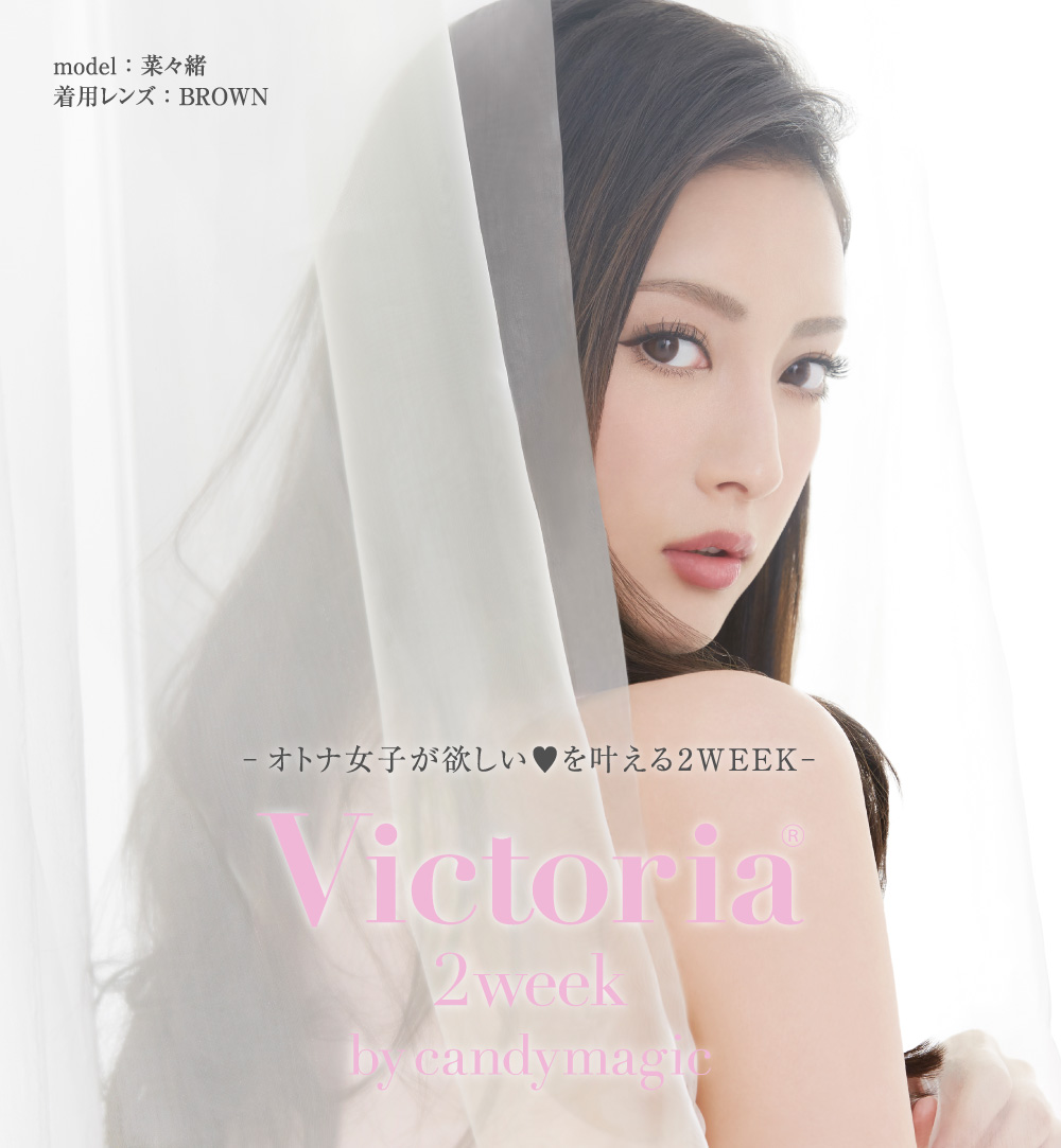 Victoria 2week by candymagic(ヴィクトリア2week)