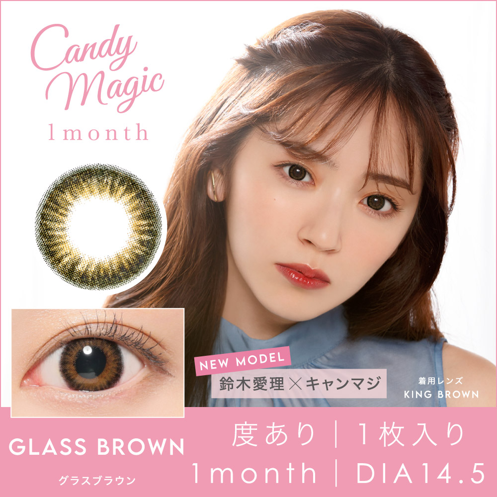 Candymagic 1month GLASS BROWN 度あり