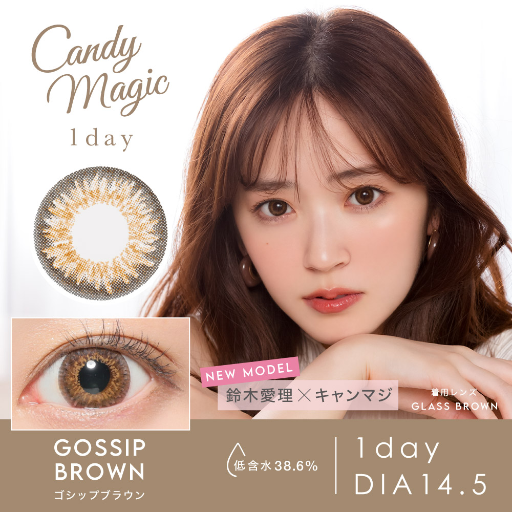 Candymagic 1day & AQUA GOSSIP BROWN