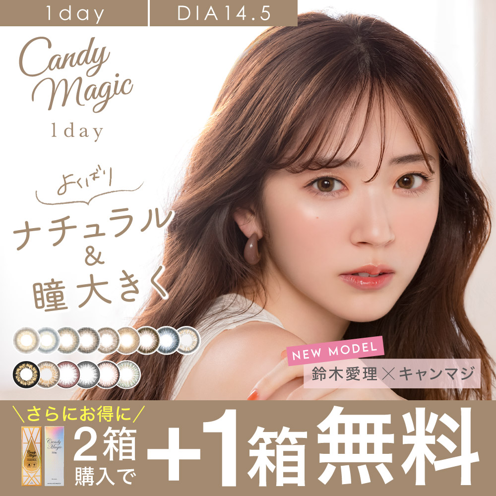 candymagic 1day 4箱セット