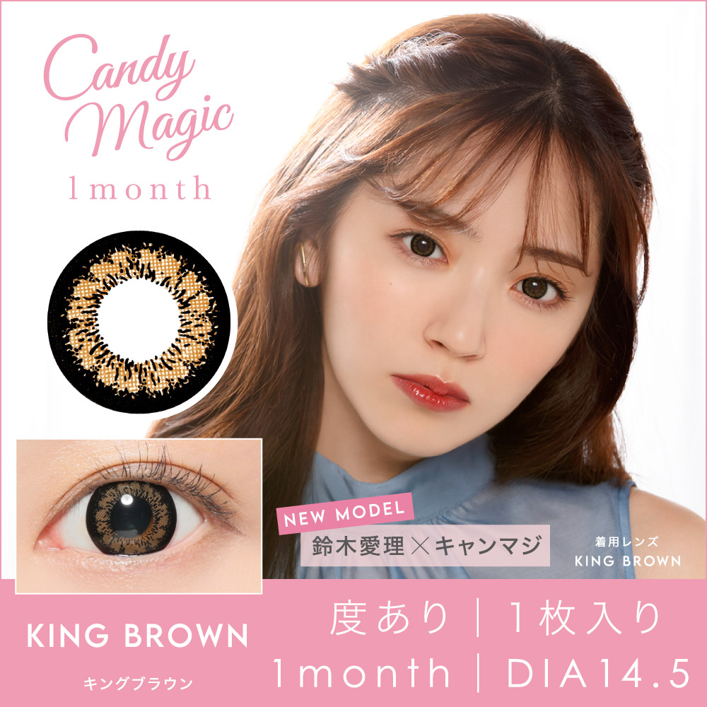 Candymagic 1month KING BROWN 度あり