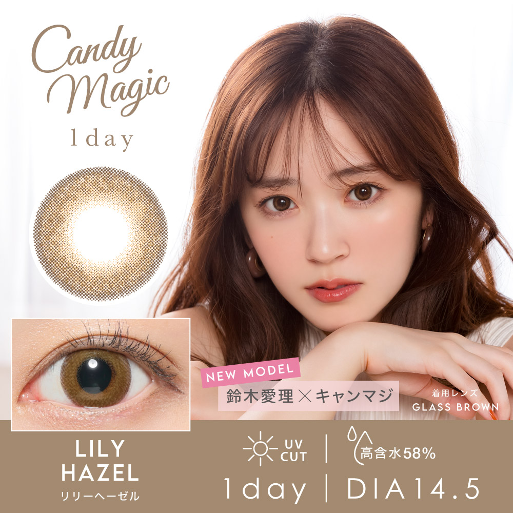 CANDY MAGIC 1day AQUA SAEKO LilyHazel(リリーヘーゼル) DIA14.5mm 高含水58% UVCUT