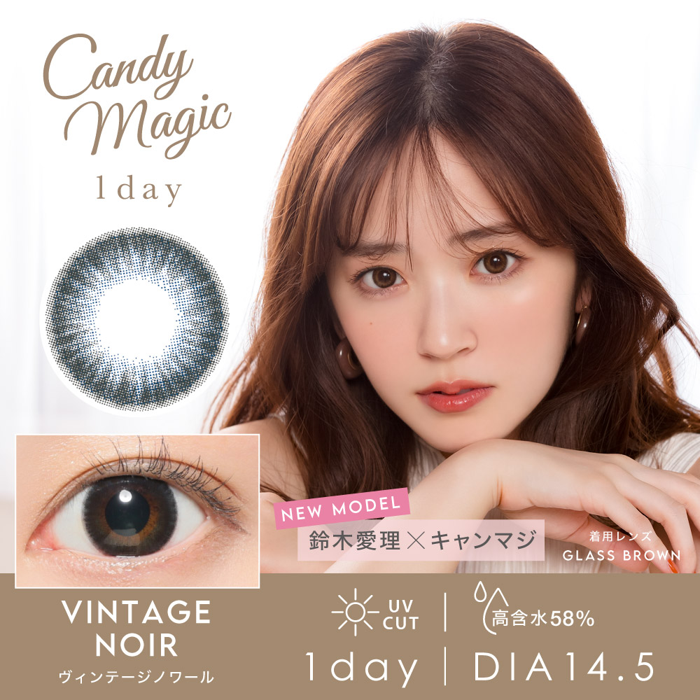 CANDY MAGIC 1day AQUA SAEKO VintageNoir(ヴィンテージノワール) DIA14.5mm 高含水58% UVCUT