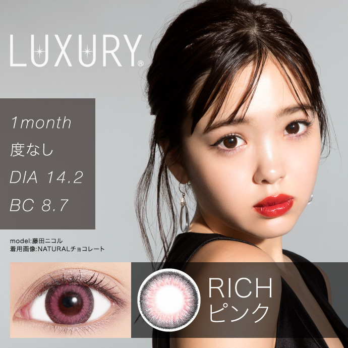 LUXURY 1month《Rich ピンク》リッチピンク 度なし 1 箱 2 枚入り