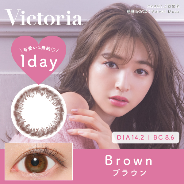 Victoria 1day by candymagic 《BROWN》 ブラウン 度あり/度なし 1箱10枚入り