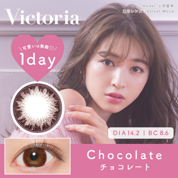 Victoria 1day by candymagic 《CHOCOLATE》 チョコレート 度あり/度なし 1箱10枚入り