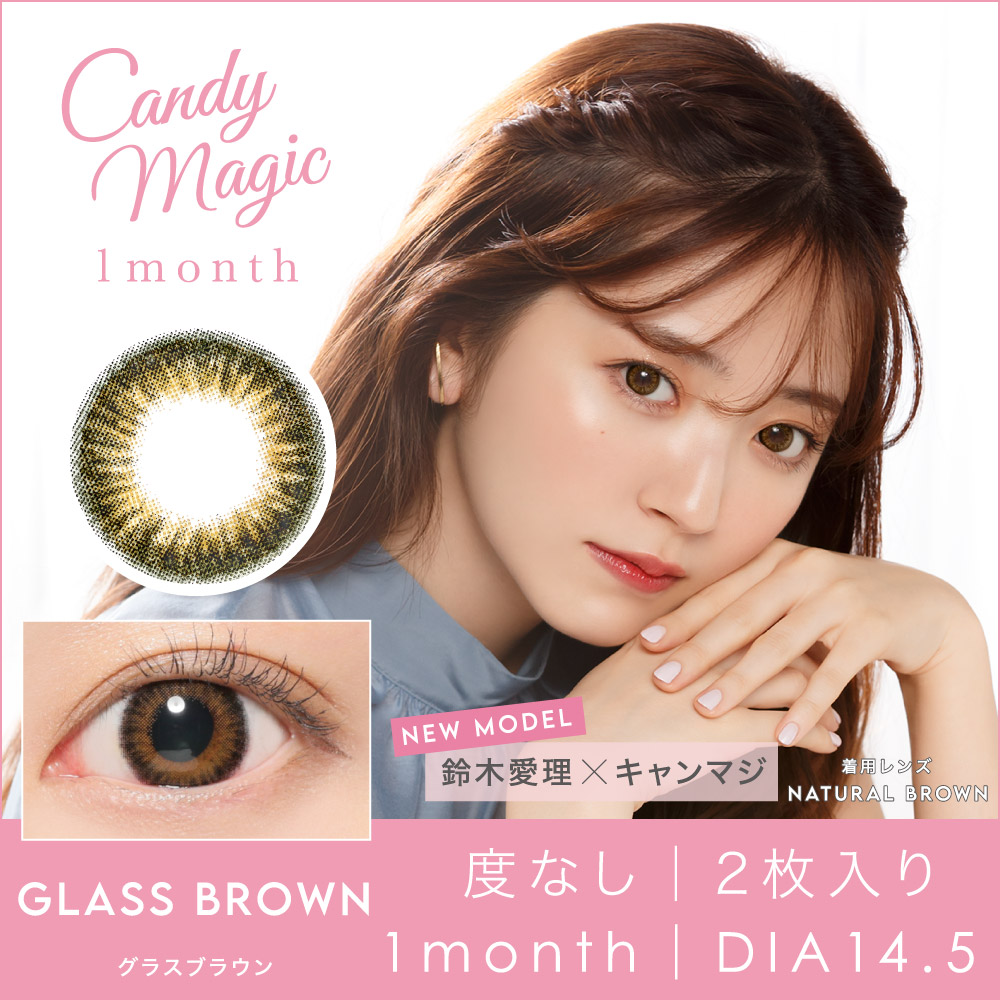 Candymagic 1month GLASS BROWN 度なし