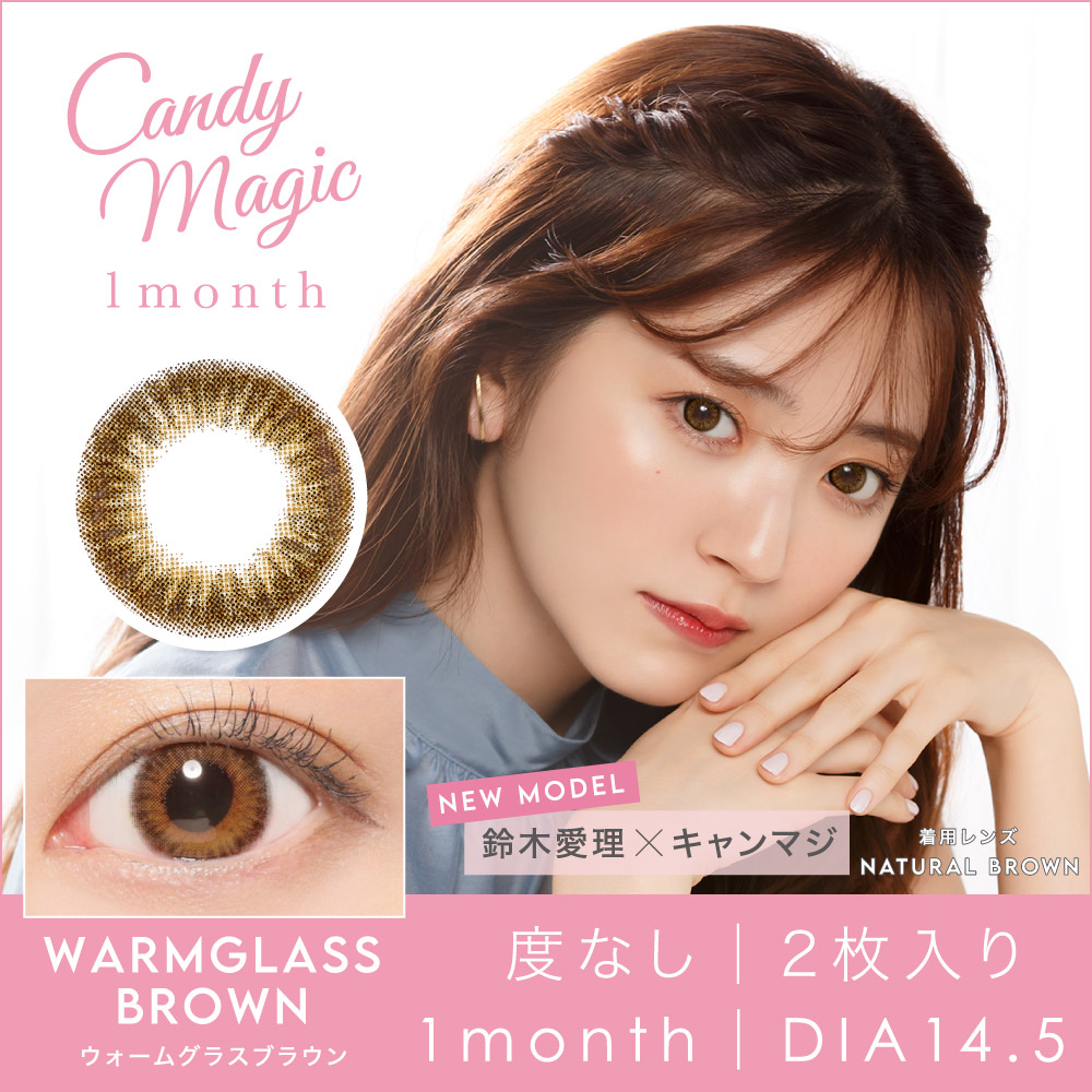 Candymagic 1month WARMGLASS BROWN 度なし