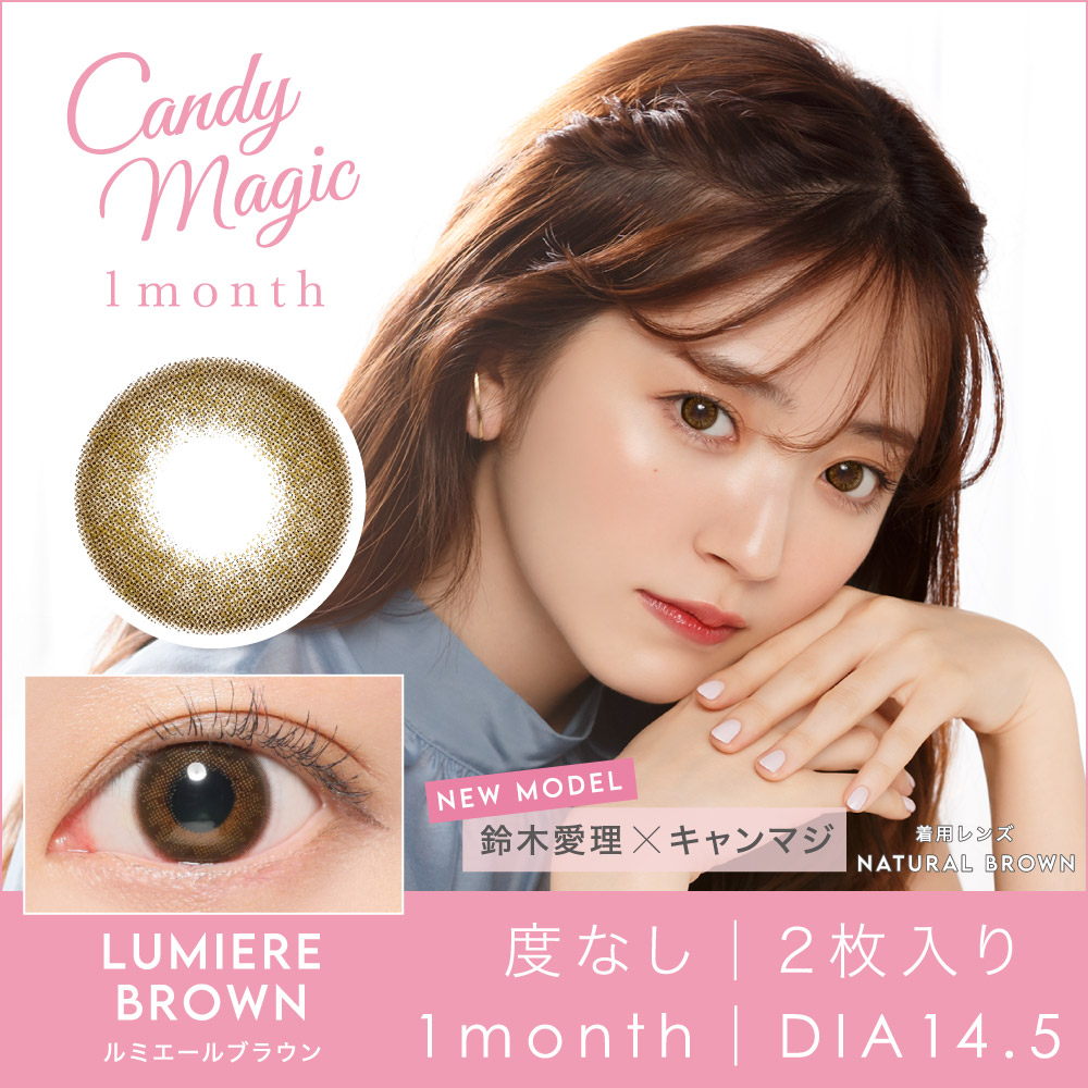Candymagic 1month LUMIERE BROWN 度なし