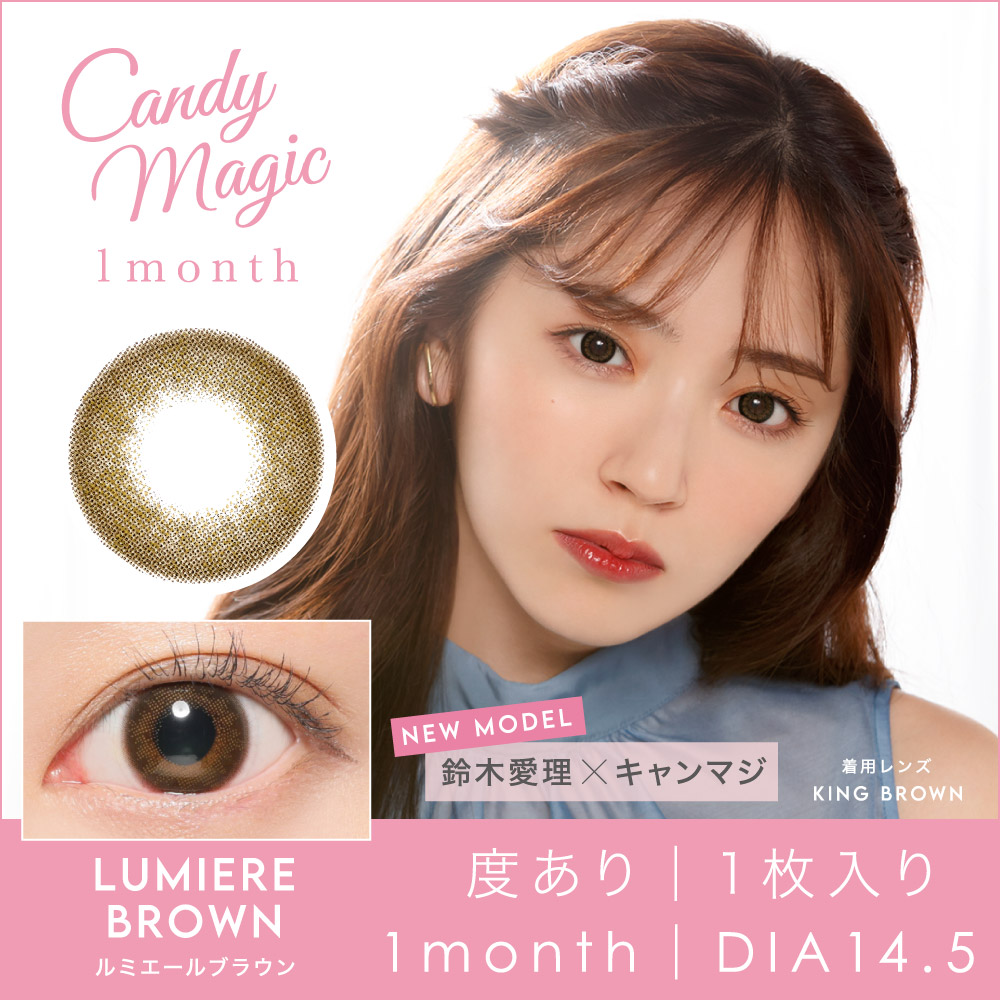 Candymagic 1month LUMIERE BROWN 度あり