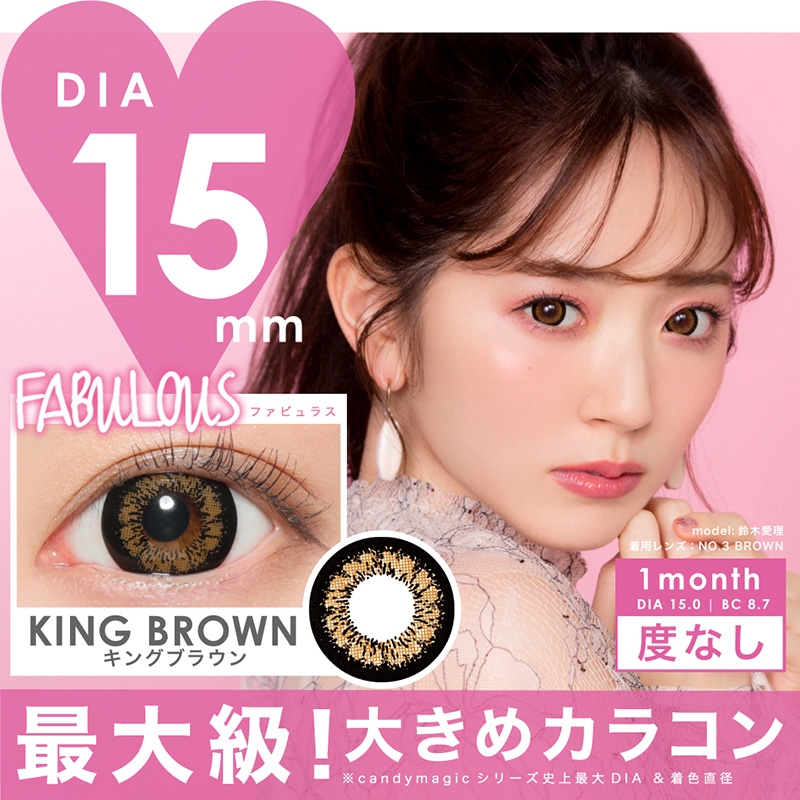 FABULOUS KING BROWN 度なし