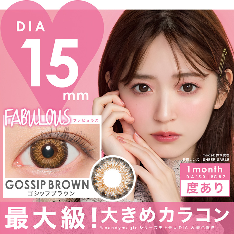 FABULOUS GOSSIP BROWN 度あり