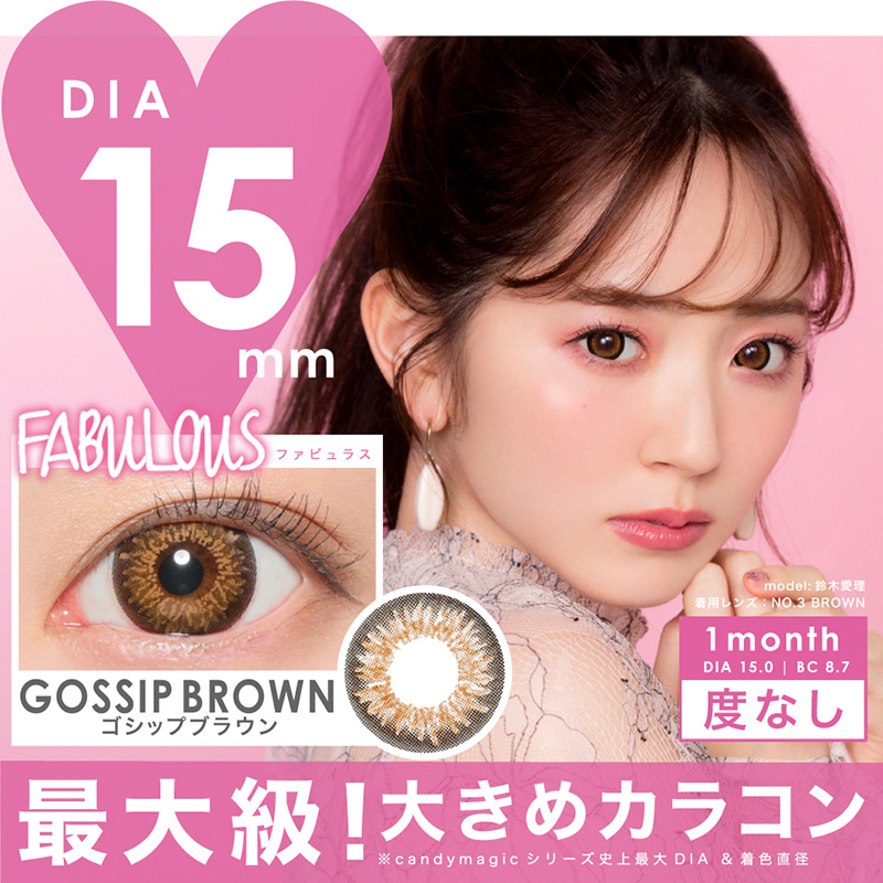 FABULOUS GOSSIP BROWN 度なし