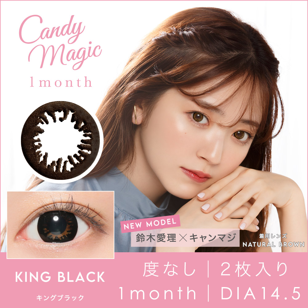 Candymagic 1month KING BLACK 度なし