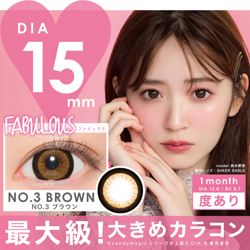 FABULOUS NO.3 BROWN 度あり