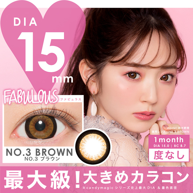 FABULOUS NO.3 BROWN 度なし