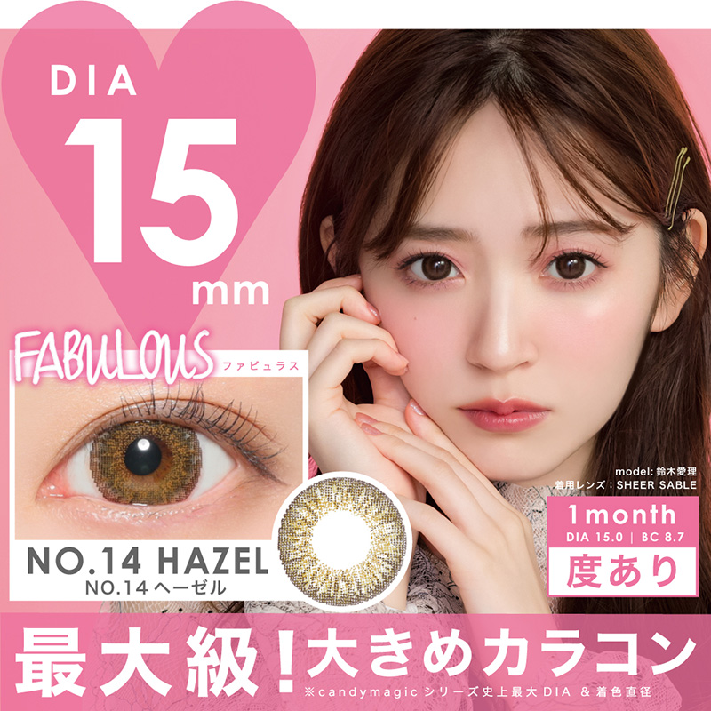 FABULOUS NO.14 HAZEL 度あり