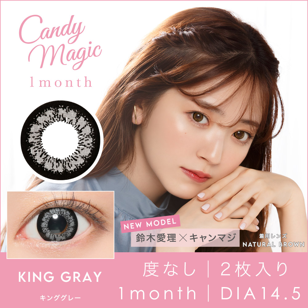 Candymagic 1month KING GRAY 度なし