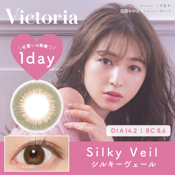 Victoria 1day SIMPLE SERIES 《Silky Veil》 シルキーヴェール 度あり/度なし 1箱10枚入り【ネコポス対象品】